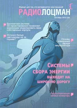 """Радиолоцман"" 2013 №10"
