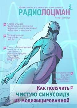 """Радиолоцман"" 2013 №11"