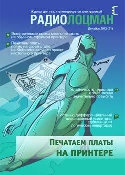 """Радиолоцман"" 2013 №12"