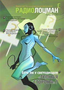 """Радиолоцман"" 2014 №1"