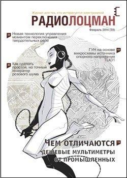 """Радиолоцман"" 2014 №2"