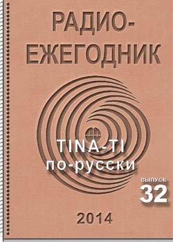 """""""Радиоежегодник"""" - Выпуск 32. TINA-TI по-русски (2014)"""