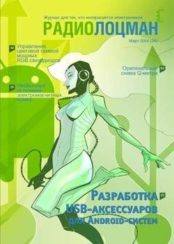 """Радиолоцман"" 2014 №3"