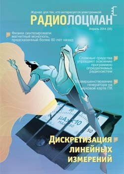 """Радиолоцман"" 2014 №4"