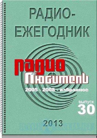 """""""Радиоежегодник"""" - Выпуск 30. """"Радиолюбитель"""" 2005 - 2008 избранное (2013)"""