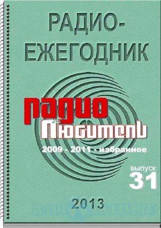 """""""Радиоежегодник"""" - Выпуск 31. """"Радиолюбитель"""" 2009 - 2011 избранное (2013)"""