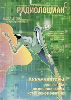 """Радиолоцман"" 2014 №6"