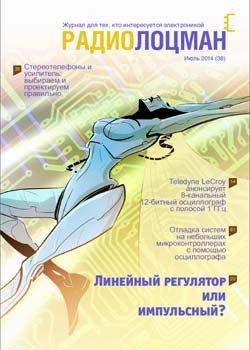 """Радиолоцман"" 2014 №7"