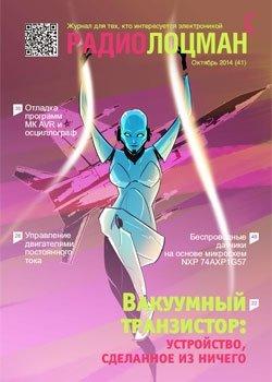 """Радиолоцман"" 2014 №10"