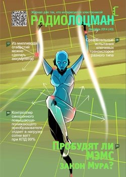 """Радиолоцман"" 2014 №12"
