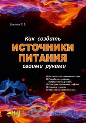 Источники питания своими руками С.Б. Шмаков