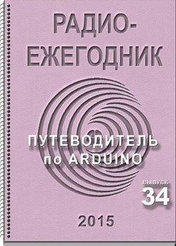 """""""Радиоежегодник"""" - Выпуск 34. Путеводитель по Arduino (2015)"""