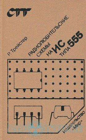 Радиолюбительские схемы на ИС типа 555 Р. Трейстер