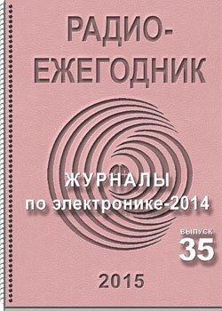 """""""Радиоежегодник"""" - Выпуск 35. Журналы по электронике - 2014"""