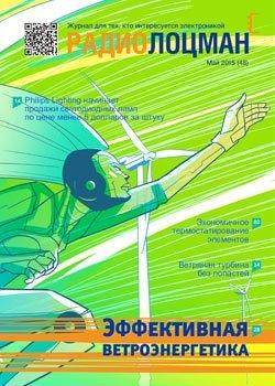 """Радиолоцман"" 2015 №5"