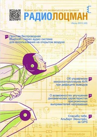 """Радиолоцман"" 2015 №6"