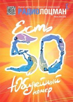 """Радиолоцман"" 2015 №7"