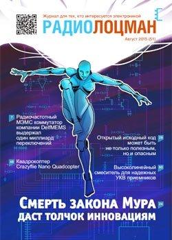 """Радиолоцман"" 2015 №8"