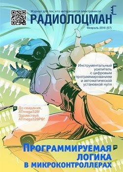 """Радиолоцман"" 2016 №2"