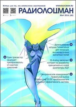 """Радиолоцман"" 2016 №5"