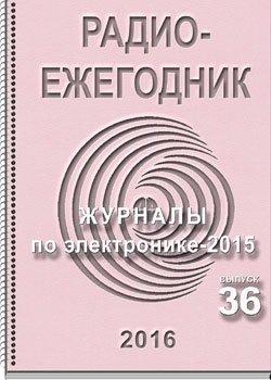 """""""Радиоежегодник"""" - Выпуск 36. Журналы по электронике - 2015"""