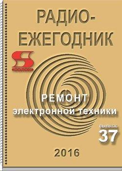 """""""Радиоежегодник"""" - Выпуск 37. Ремонт электронной техники"""