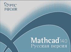 MathCad 14 Rus