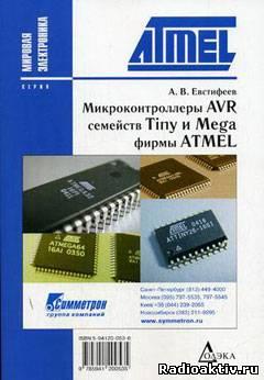 Евстифеев А.В. Микроконтроллеры AVR семейств Tiny и Mega