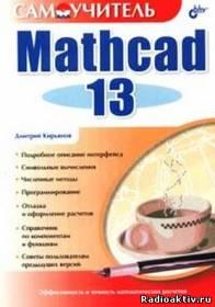 Самоучитель MATHCAD 13