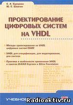 Суворова E. А., Шейнин Ю. Е. Проектирование цифровых систем на VHDL