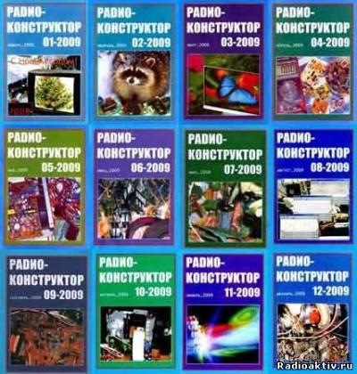 """""""Радиоконструктор"""" годовая подшивка 2009 djvu"""