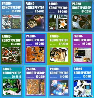 """""""Радиоконструктор"""" годовая подшивка 2010 djvu"""