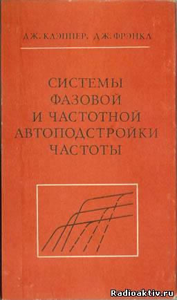 Клэппер Дж., Фрэнкл Дж. Системы фазовой и частотной автоподстройки частоты (Следящие демодуляторы сигналов с угловой модуляцией)