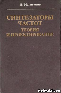 Манассевич В. Синтезаторы частот (Теория и проектирование)