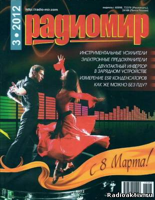 """""""Радиомир"""" №3 2012"""