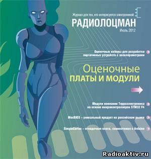 """Радиолоцман"" 2012 №7"