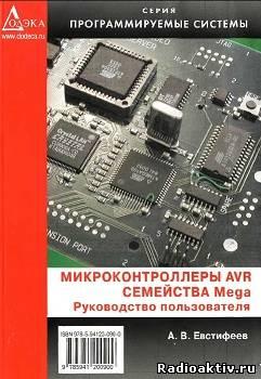 Евстифеев А.В. Микроконтроллеры AVR семейства Mega, 2007