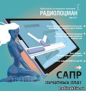 """Радиолоцман"" 2012 №5"