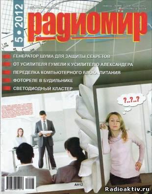 """""""Радиомир"""" №5 2012"""