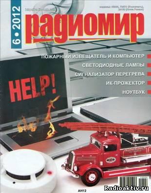 """""""Радиомир"""" №6 2012"""