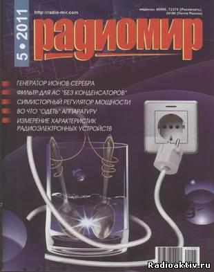 Радиомир № 5 2011