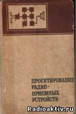 Сиверс А. П. Проектирование радиоприёмных устройств.