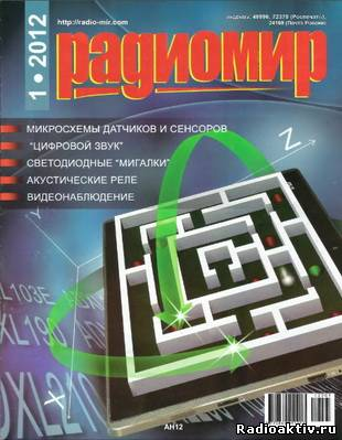 Радиомир №1 2012
