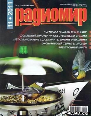 Радиомир № 11 2011