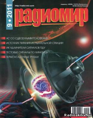 Радиомир № 9 2011