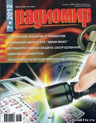 """""""Радиомир"""" №7 2012"""