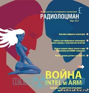 """Радиолоцман"" 2012 №3"