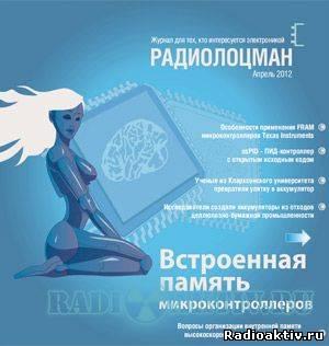 """Радиолоцман"" 2012 №4"