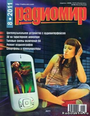 Радиомир № 8 2011