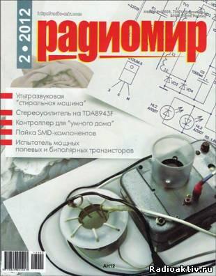 """""""Радиомир"""" №2 2012"""